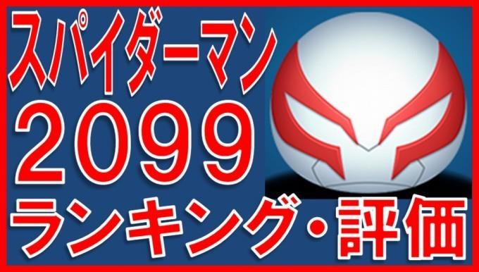 スパイダーマン2099 サムネイル.jpg