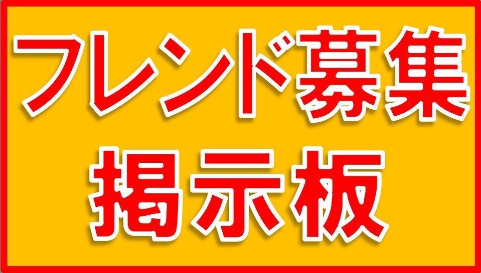 マベツム フレンド募集 掲示板.jpg