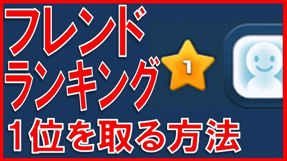 マーベルツムツム ランキング フレンド サムネイル.jpg