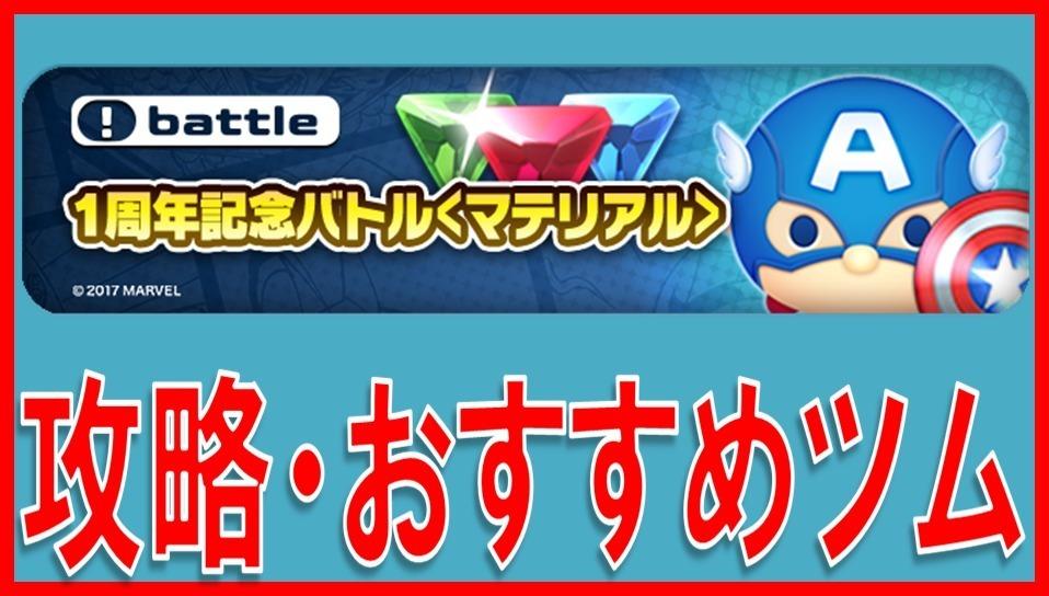 マーベルツムツム 1周年記念バトル マテリアル サムネイル.jpg