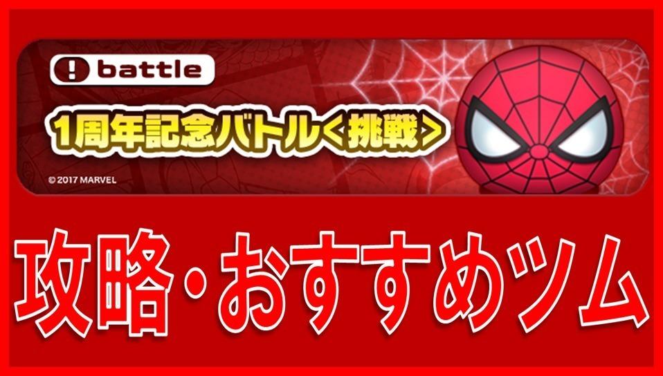 マーベルツムツム 1周年記念バトル 挑戦 サムネイル.jpg