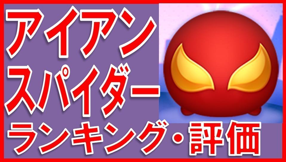 マーベルツムツム アイアンスパイダー サムネイル.jpg