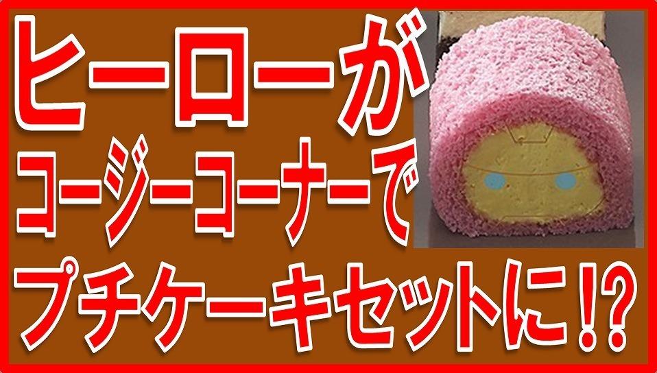 マーベルツムツム コージーコーナー サムネイル.jpg