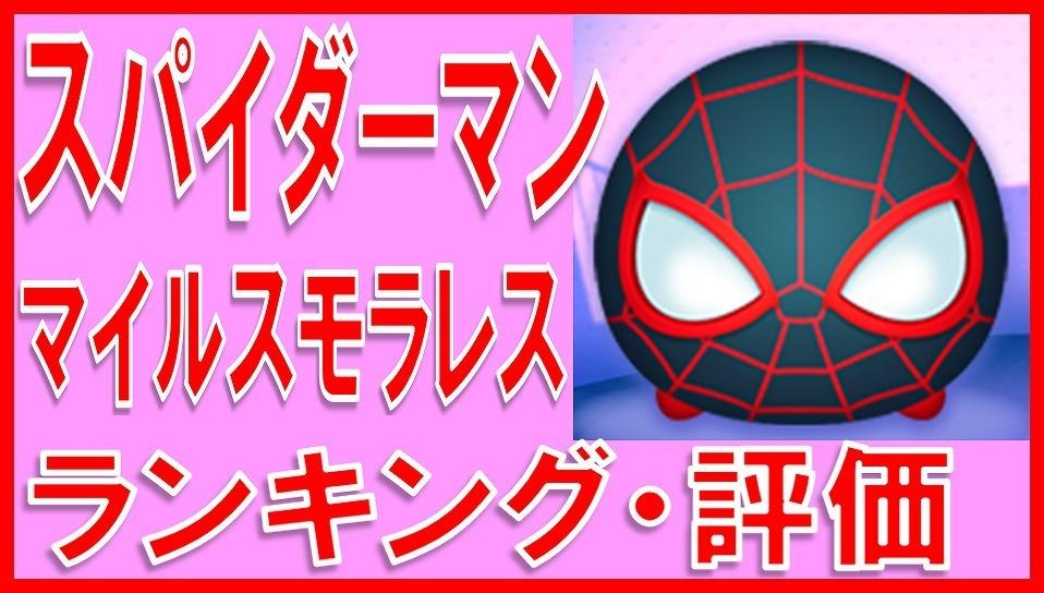マーベルツムツム スパイダーマン マイルスモラレス サムネイル.jpg