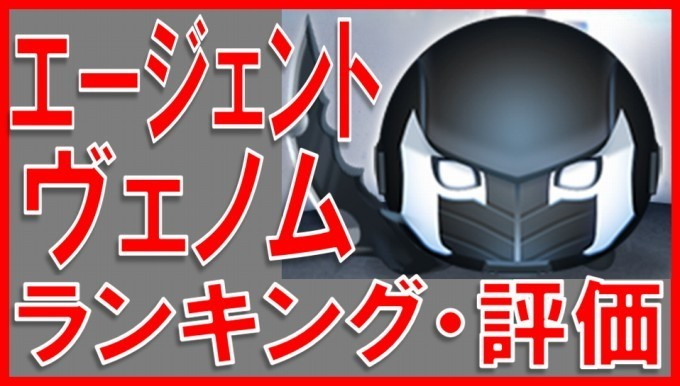 エージェント・ヴェノム サムネイル.jpg