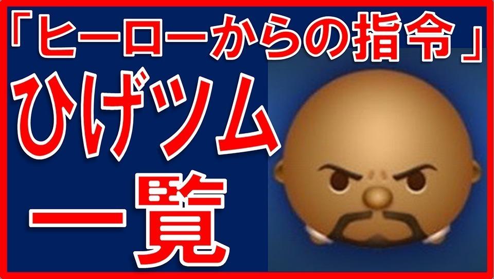 マーベルツムツム ひげツム サムネイル.jpg