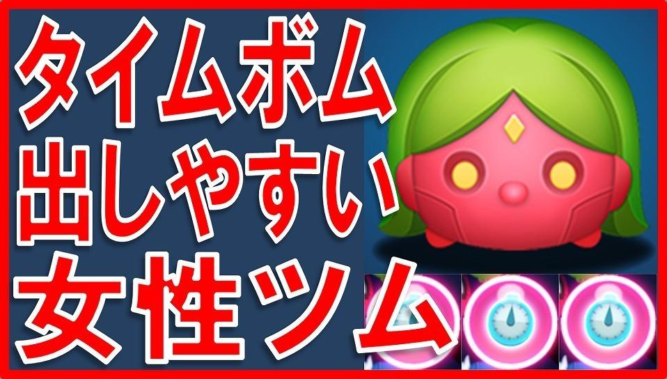 マーベルツムツム タイムボム 女性 サムネイル.jpg