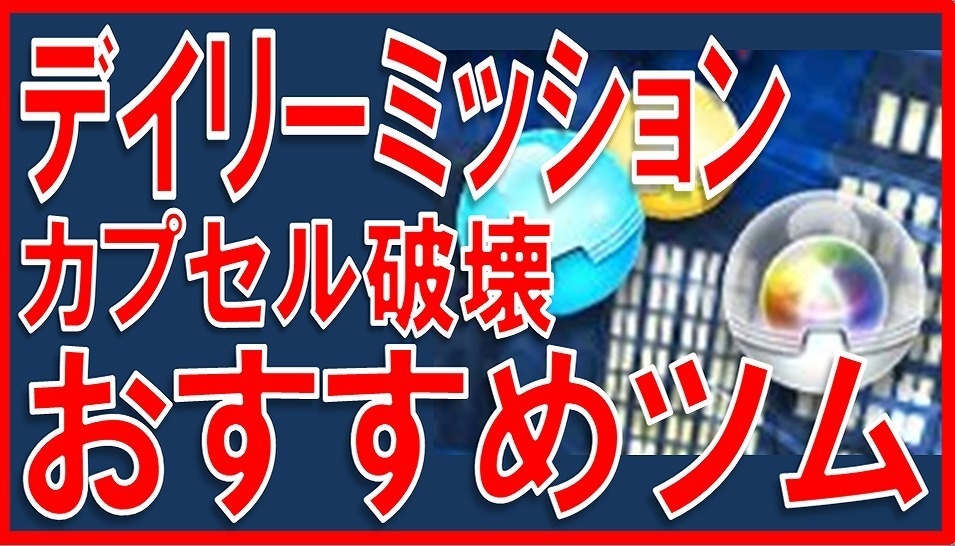 マベツム デイリーミッション カプセル おすすめ サムネイル.jpg