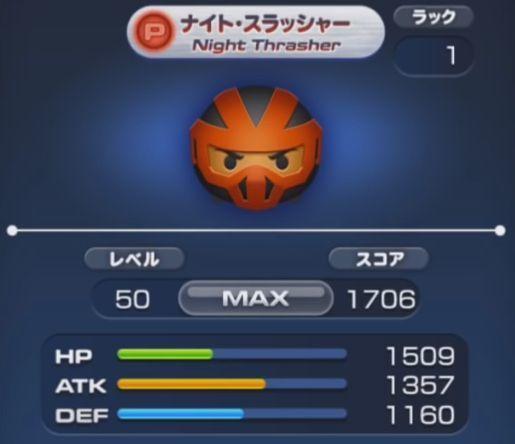 マーベルツムツム ナイトスラッシャーのステータス.JPG