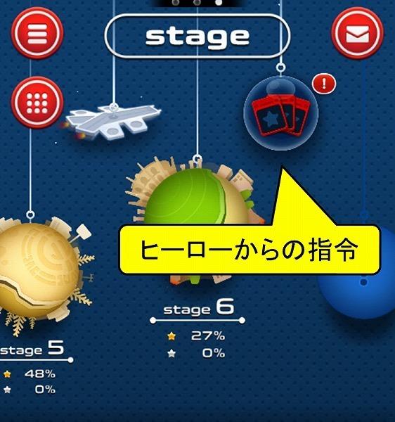 マーベルツムツム ヒーローからの指令 アイコン.jpg