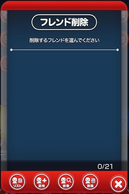 マーベルツムツム フレンド 削除.jpg