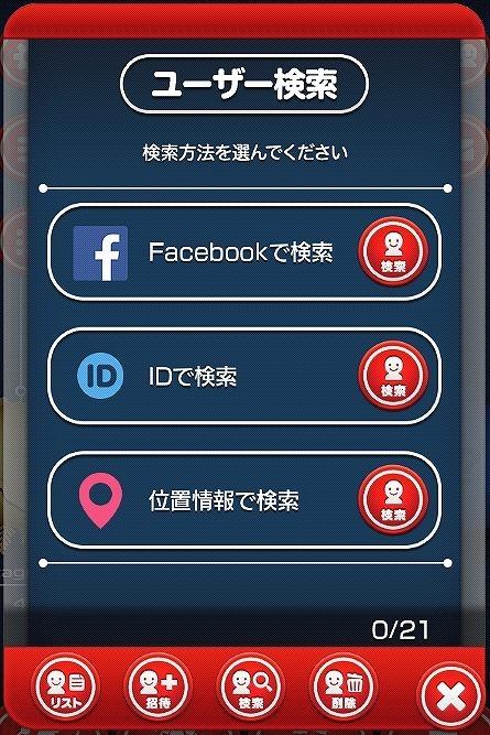 マーベルツムツム フレンド 招待 (2).jpg