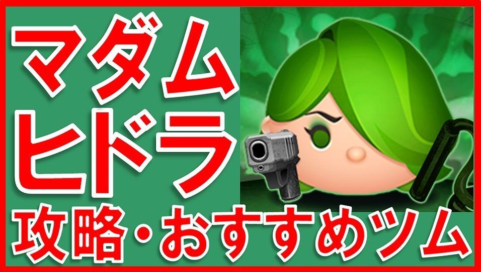 マベツム マダム・ヒドラ 攻略 サムネイル.jpg