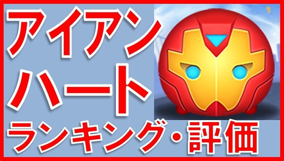 マベツム ランキング アイアンハート サムネイル.jpg