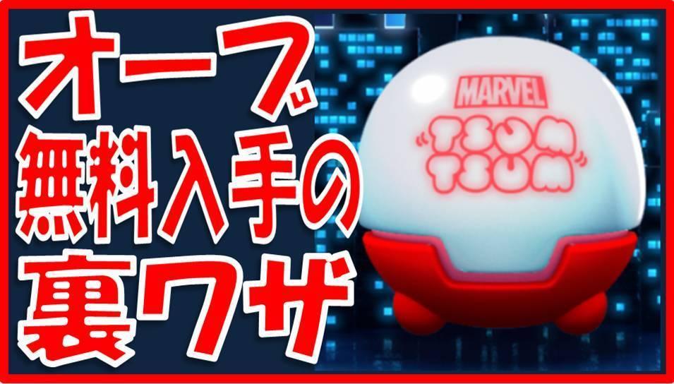 マーベルツムツム ランキング オーブ 無料 裏ワザ.jpg