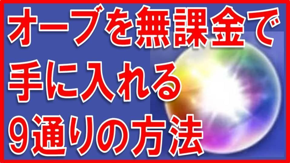 マーベルツムツム ランキング オーブ 無課金.jpg