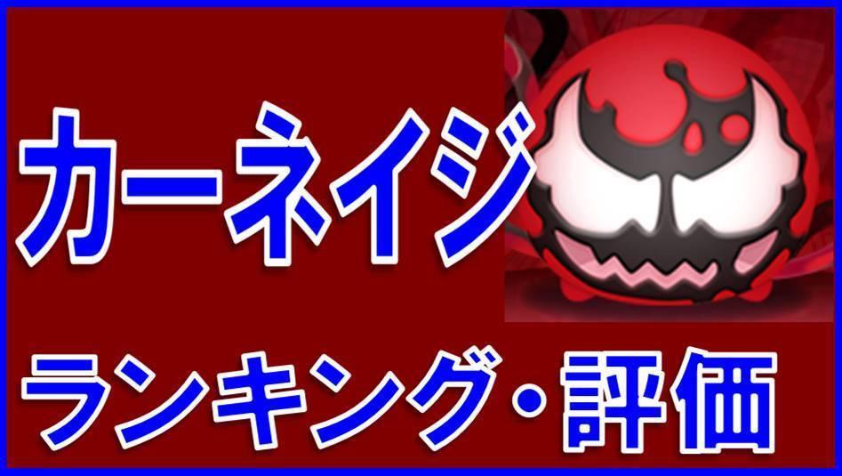 マーベルツムツム ランキング カーネイジ サムネイル.jpg
