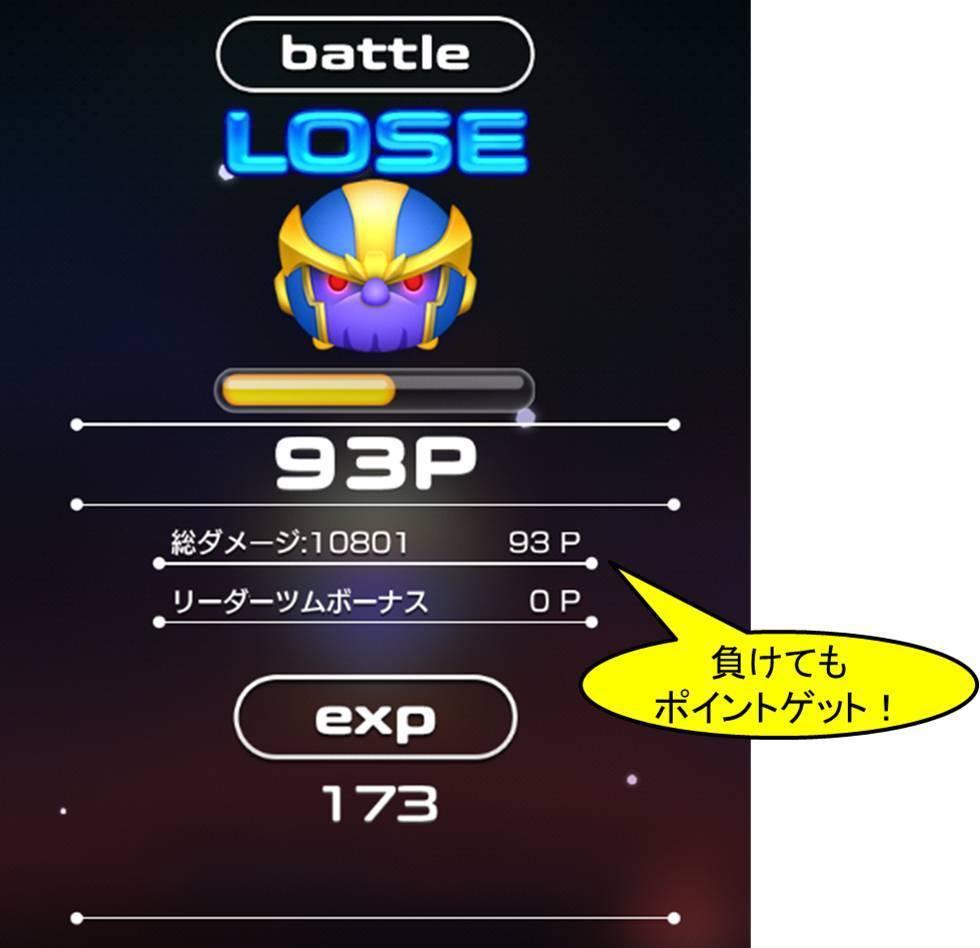 マーベルツムツム ランキング サノス バトル 負け.jpg
