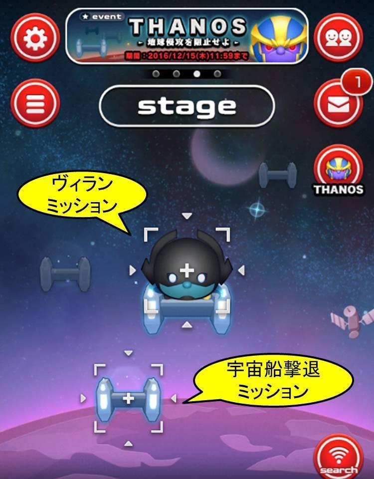 マーベルツムツム ランキング サノス 宇宙船撃退ミッション ヴィランミッション.jpg