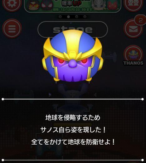 マーベルツムツム ランキング サノス撃退ミッション.jpg