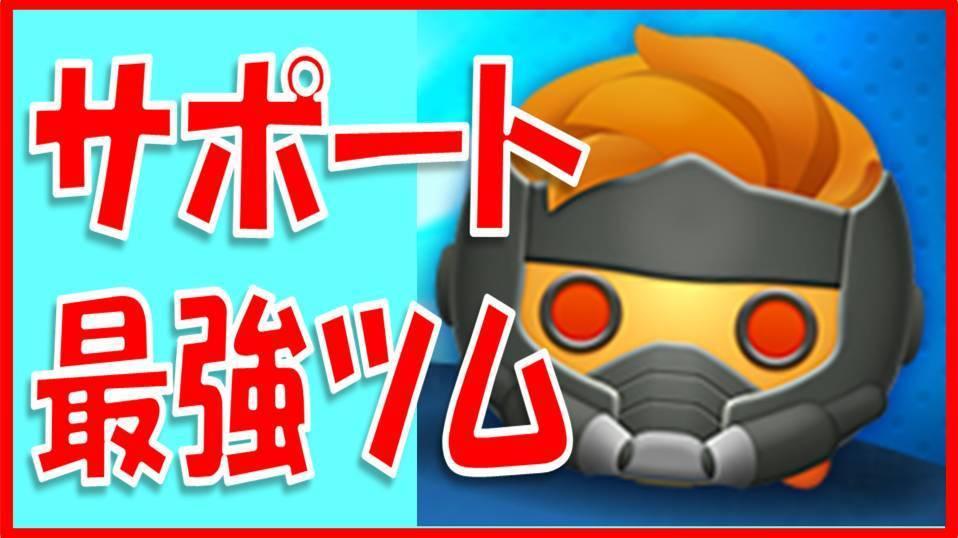 マーベルツムツム ランキング サポート最強.jpg