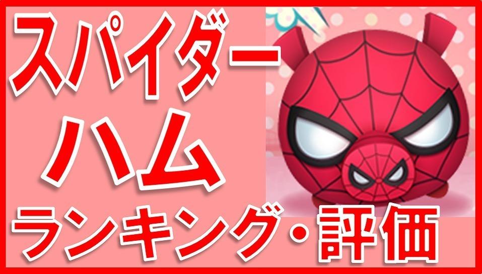マベツム ランキング スパイダーハム サムネイル.jpg