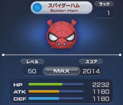 マーベルツムツム ランキング スパイダーハム ステータス.JPG
