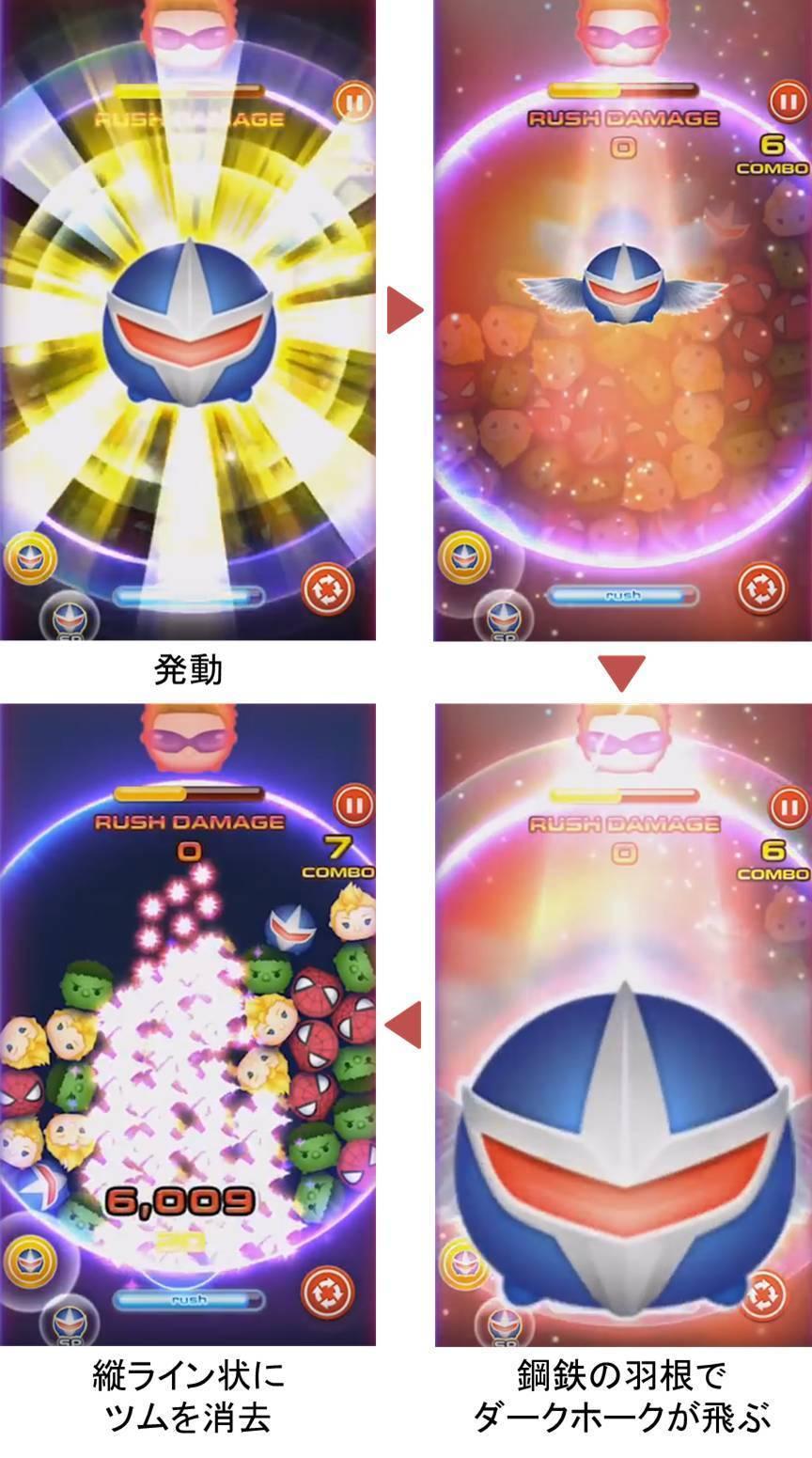 マーベルツムツム ランキング ダークホーク スペシャル メタリックウィング .jpg
