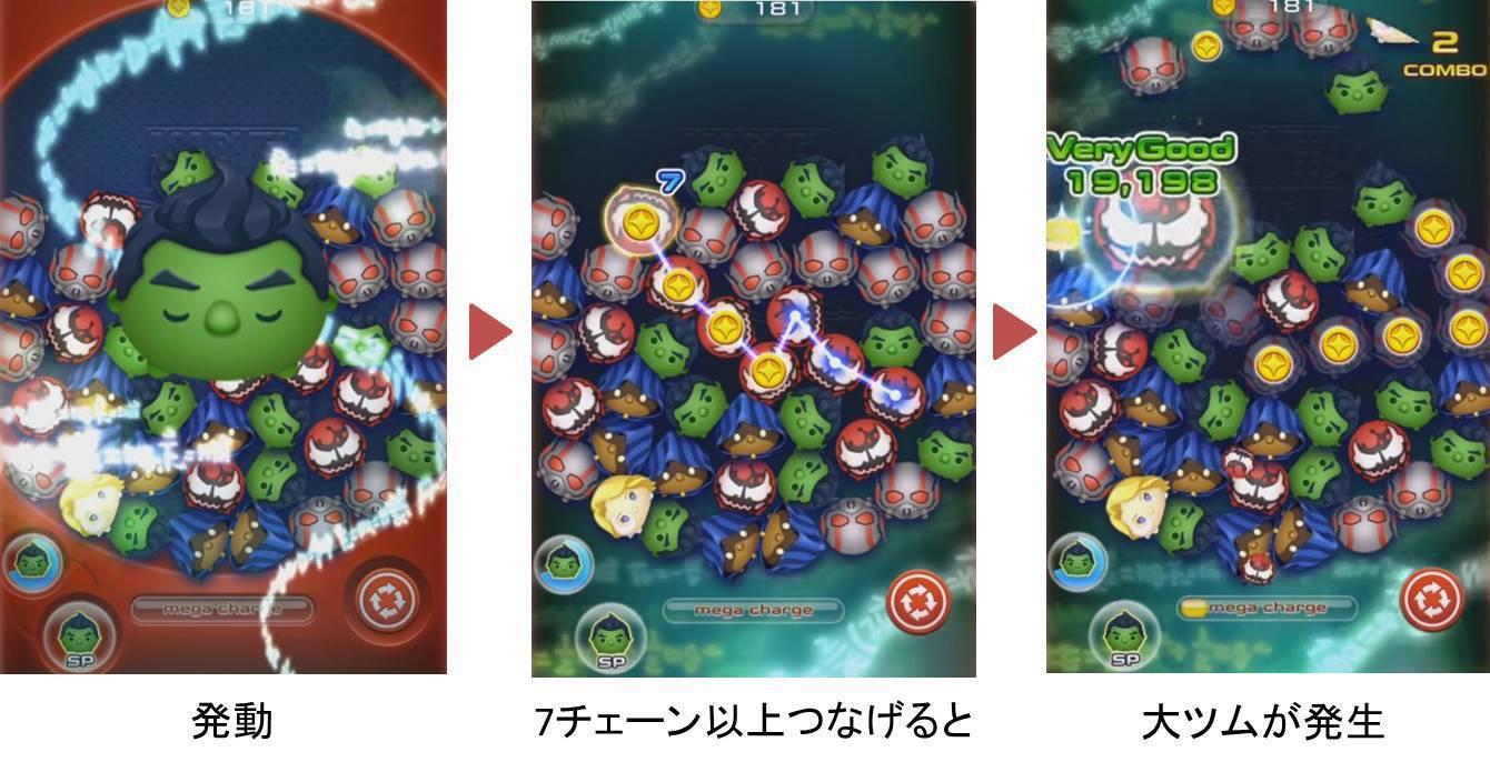 マーベルツムツム ランキング ハルク(アマデウス・チョ) スペシャル ジーニアス.JPG