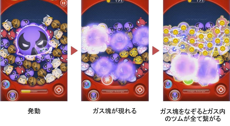 マーベルツムツム ランキング プラウラー スペシャル スリーピングガス.JPG