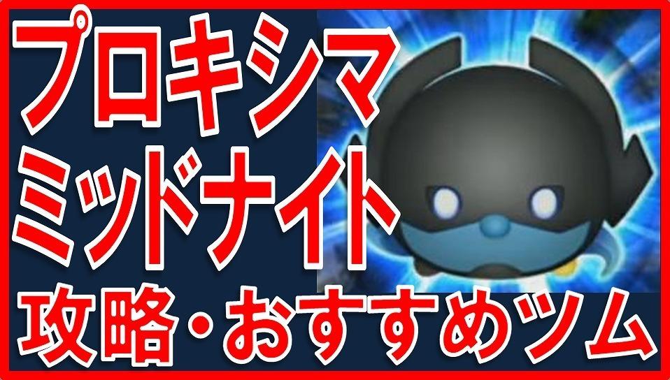 マーベルツムツム ランキング プロキシマ・ミッドナイト 攻略 サムネイル.jpg