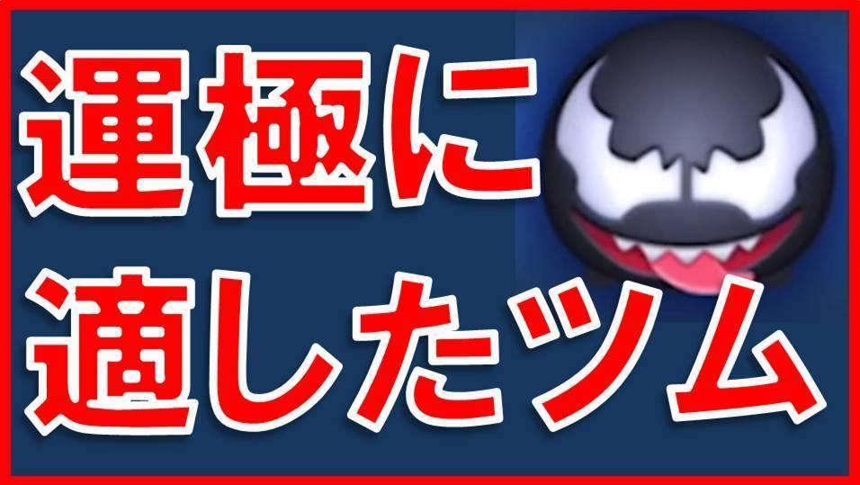 マーベルツムツム ランキング 運極 サムネイル.jpg