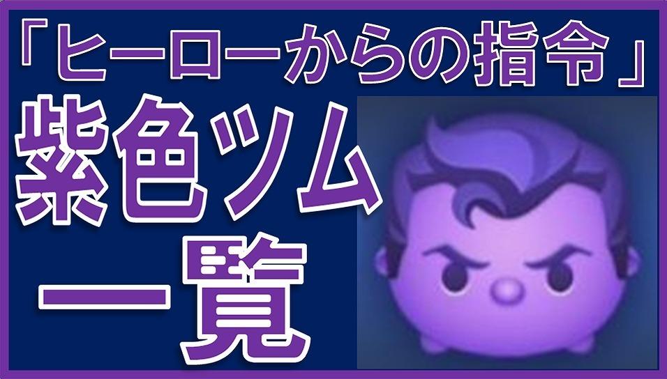 マーベルツムツム 紫色ツム サムネイル.jpg