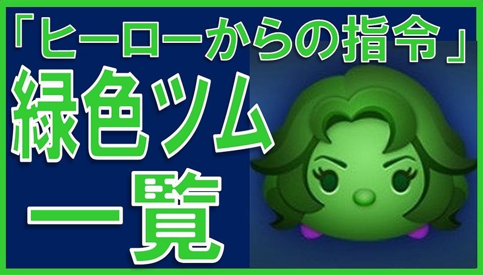 マーベルツムツム 緑色ツム サムネイル.jpg