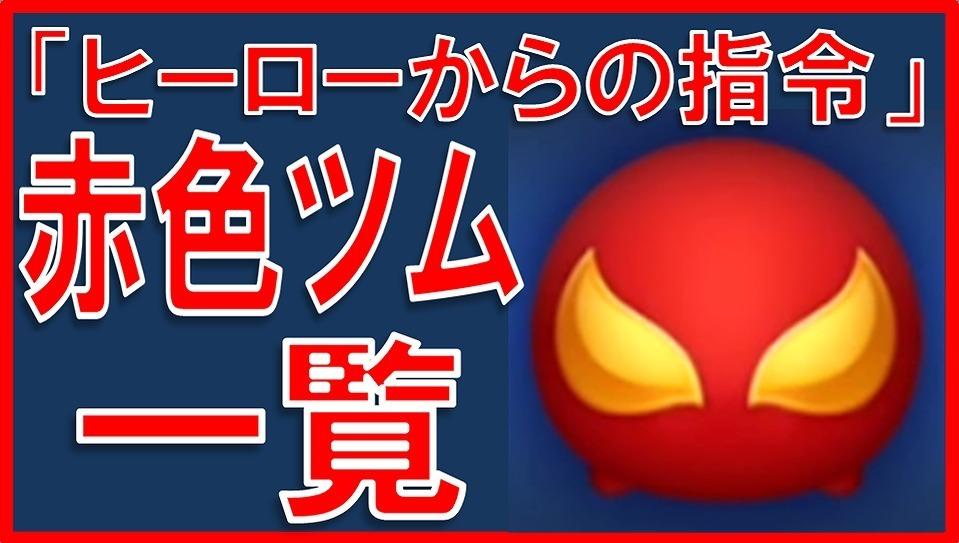 マーベルツムツム 赤色ツム サムネイル.jpg