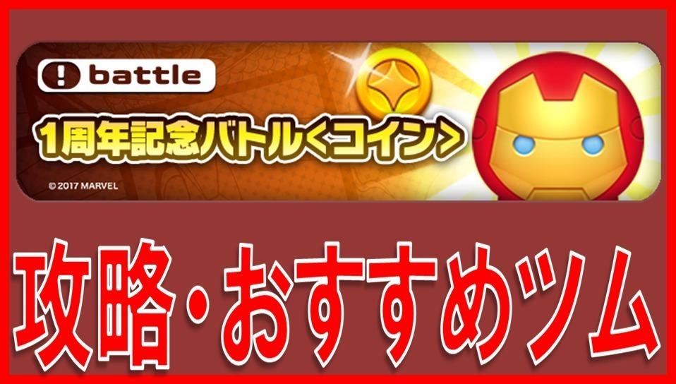 マーベルツムツム 1周年記念バトル コイン サムネイル.jpg