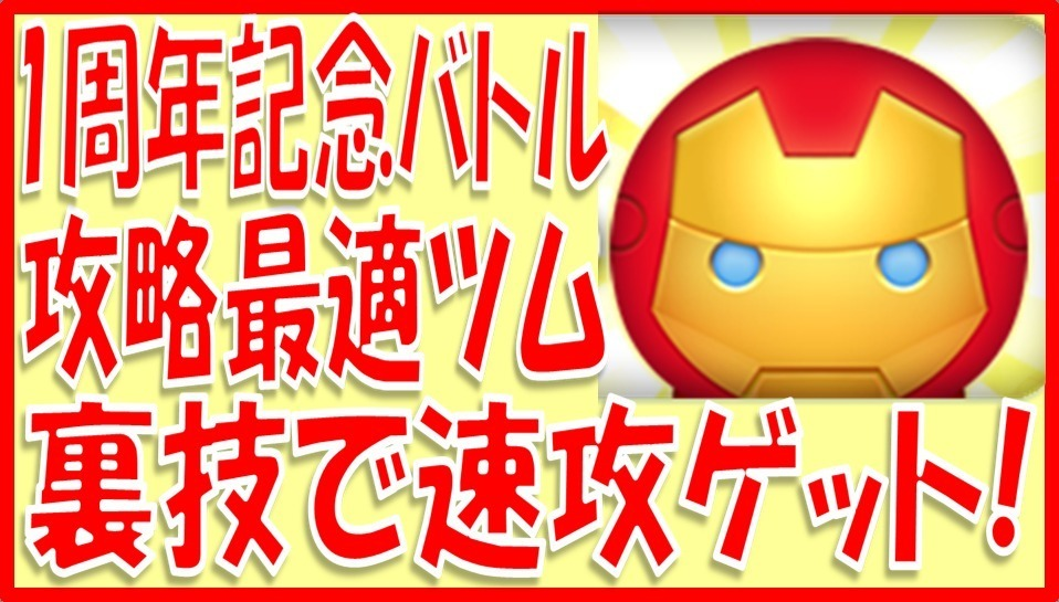 マーベルツムツム 1周年記念バトル コイン lp.jpg