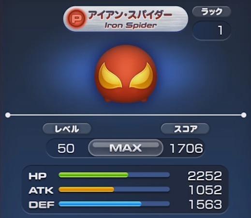 マーベルツムツム アイアンスパイダー ステータス.jpg
