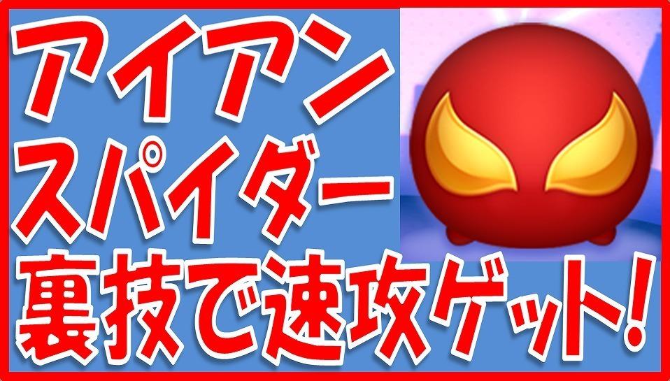 マーベルツムツム アイアンスパイダー lp.jpg