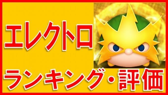 マーベルツムツム エレクトロ サムネイル.jpg
