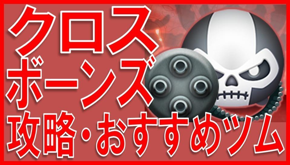 マーベルツムツム クロスボーンズ 攻略 サムネイル.jpg