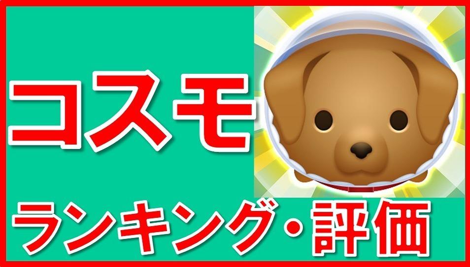 マーベルツムツム コスモ サムネイル.jpg