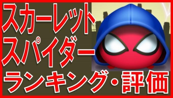 マーベルツムツム スカーレットスパイダー サムネイル.jpg