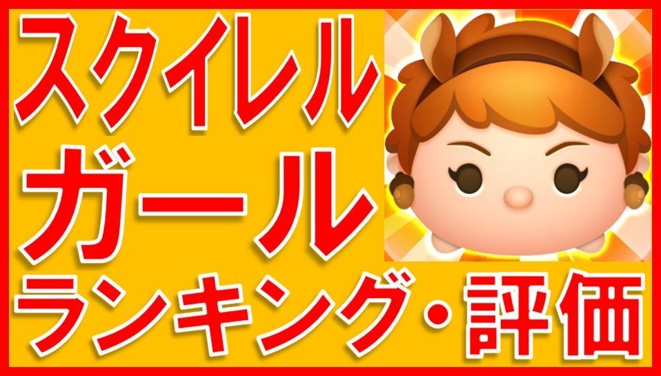 マーベルツムツム スクイレルガール.jpg
