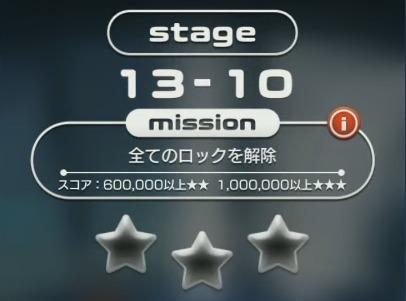 マーベルツムツム ステージ13-10 ミッション.jpg