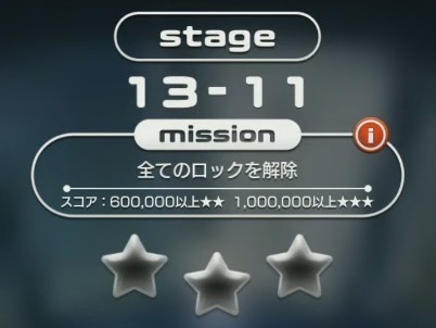 マーベルツムツム ステージ13-11 ミッション.jpg