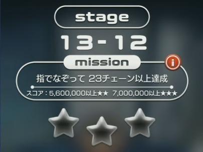 マーベルツムツム ステージ13-12 ミッション.jpg