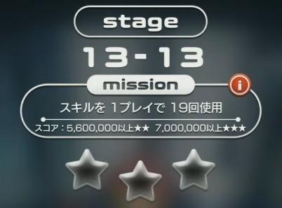 マーベルツムツム ステージ13-13 ミッション.jpg