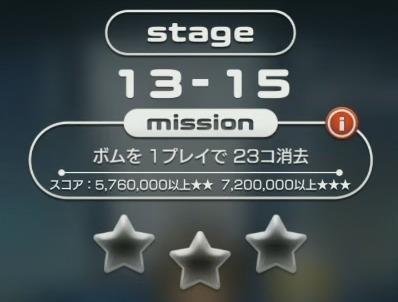 マーベルツムツム ステージ13-15 ミッション.jpg