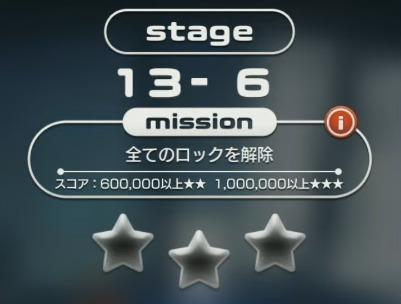 マーベルツムツム ステージ13-6 ミッション.jpg